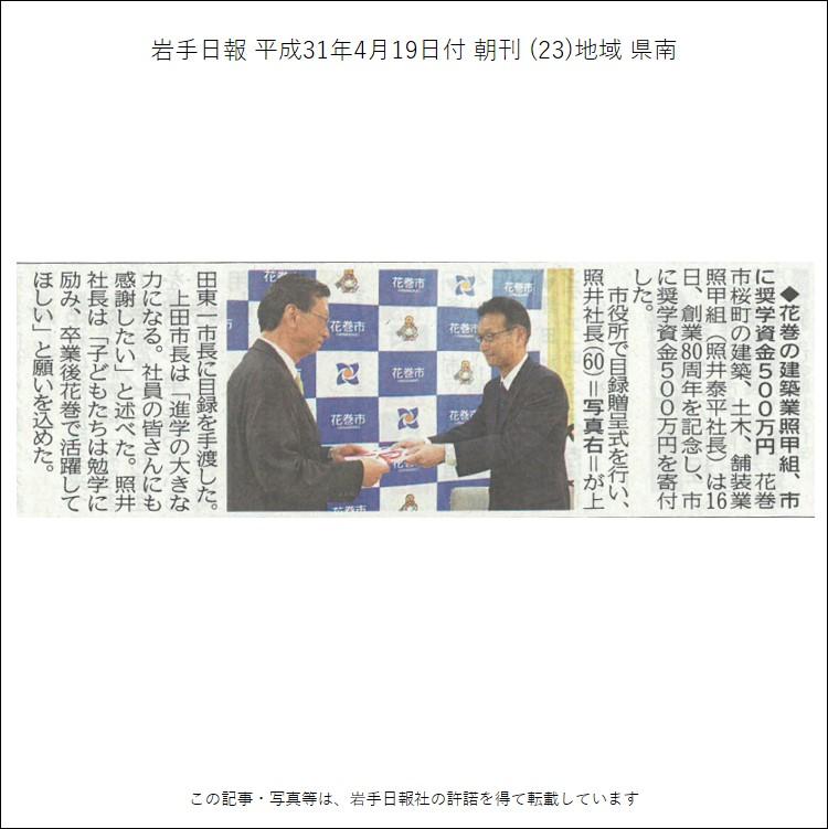 岩手日報 平成31年4月19日(金) 朝刊 (23)地域 県南