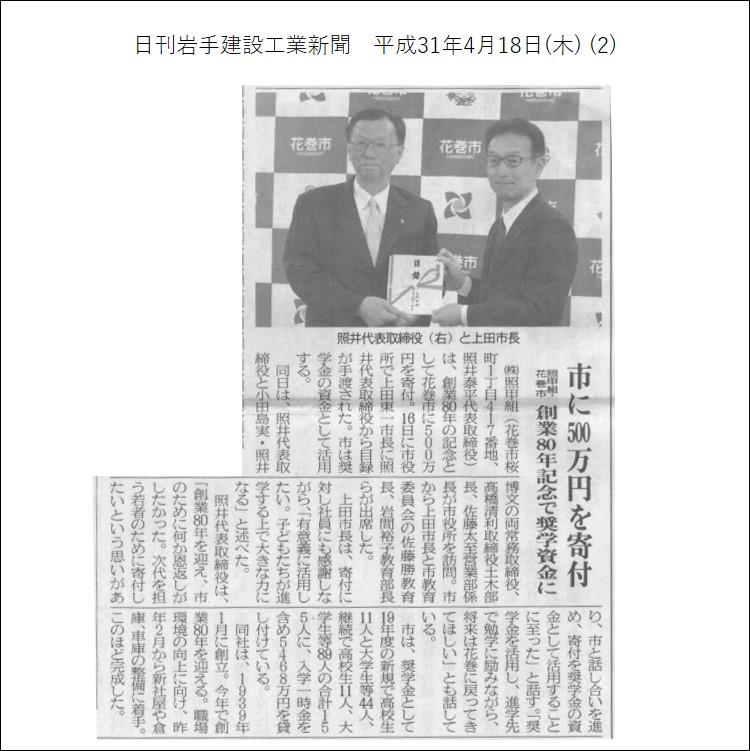 日刊岩手建設工業新聞平成31年4月18日(木)(2)